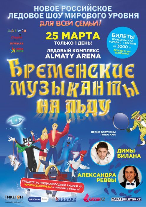 Ледовое шоу Бременские музыканты на льду