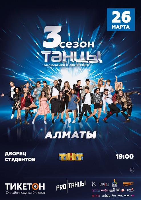 """Шоу """"Танцы"""" на ТНТ в Алматы"""