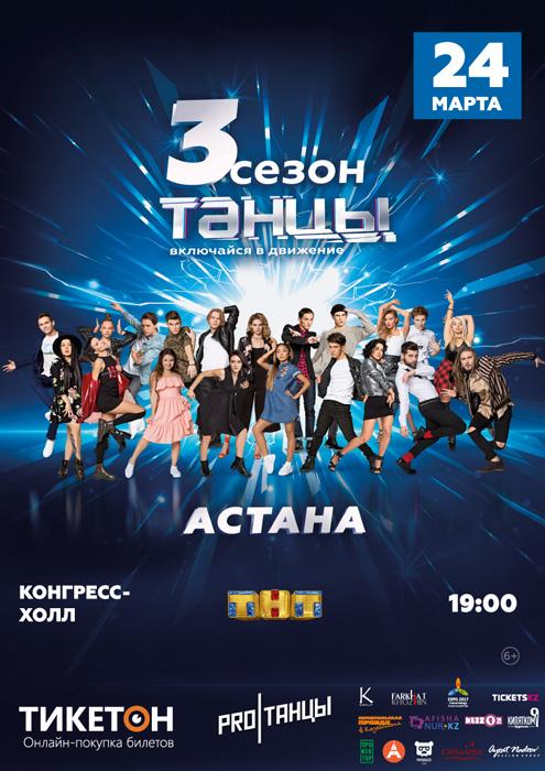 "Шоу ""Танцы"" на ТНТ в Астане"