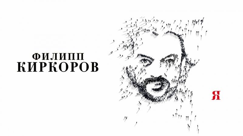 Филипп Киркоров в Алматы