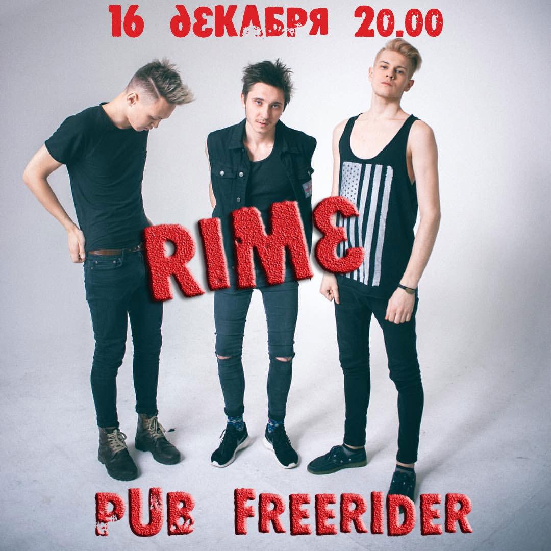 Группа Rim в Pub FreeRider