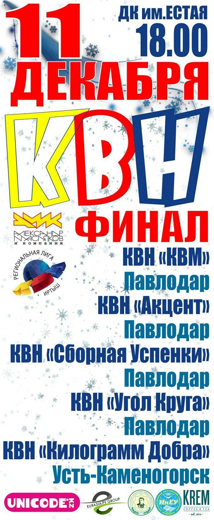 КВН 11 декабря в ДК им. Естая