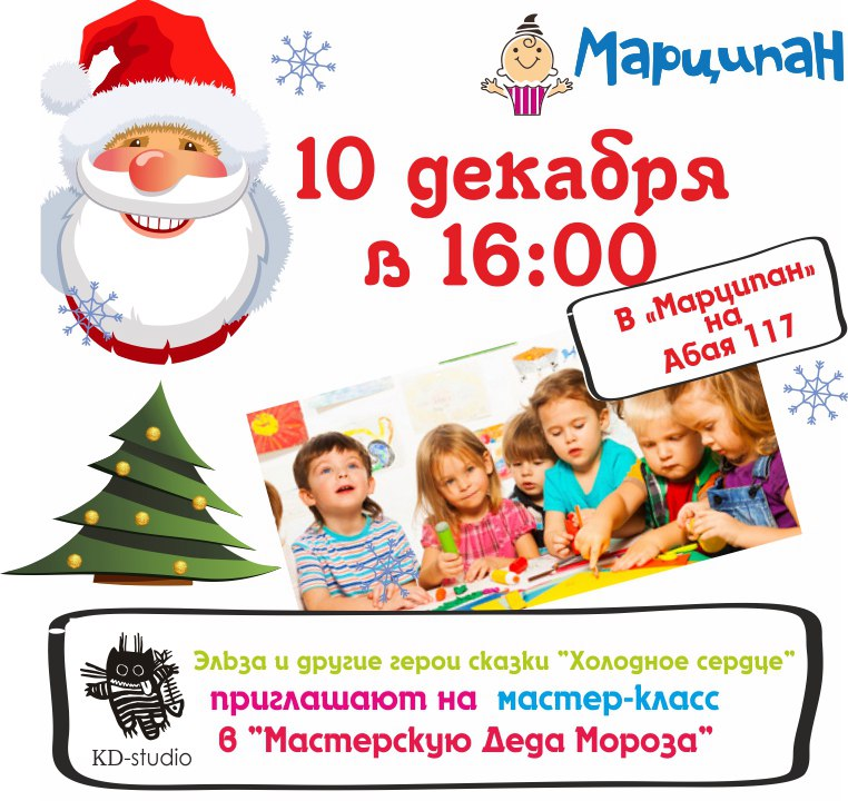 """""""Мастерская Деда Мороза"""""""