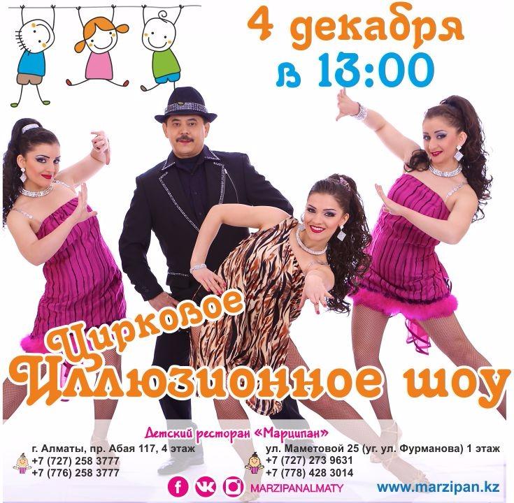 """""""Цирковое иллюзионное шоу"""""""