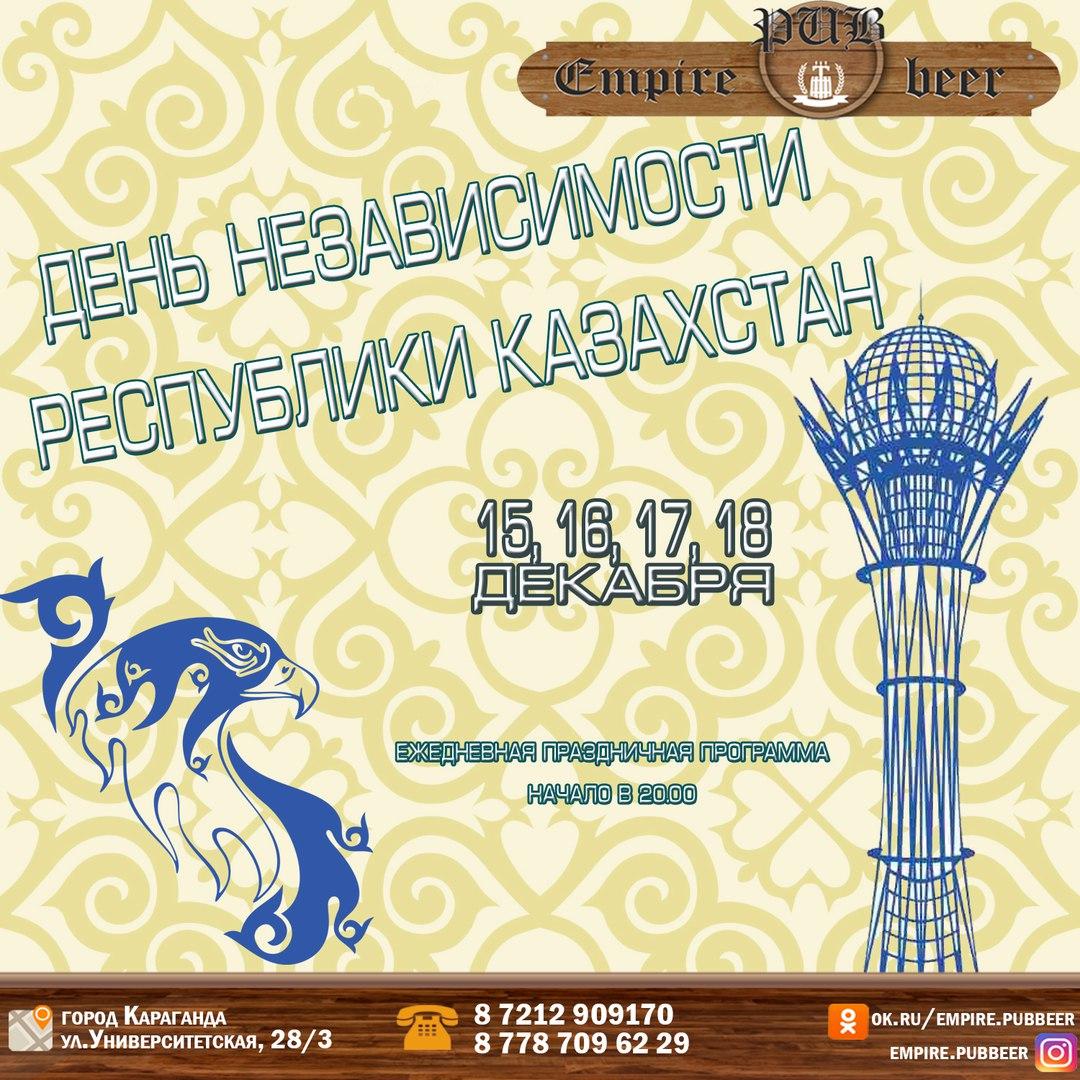 День Независимости Республики Казахстан, праздничная программа