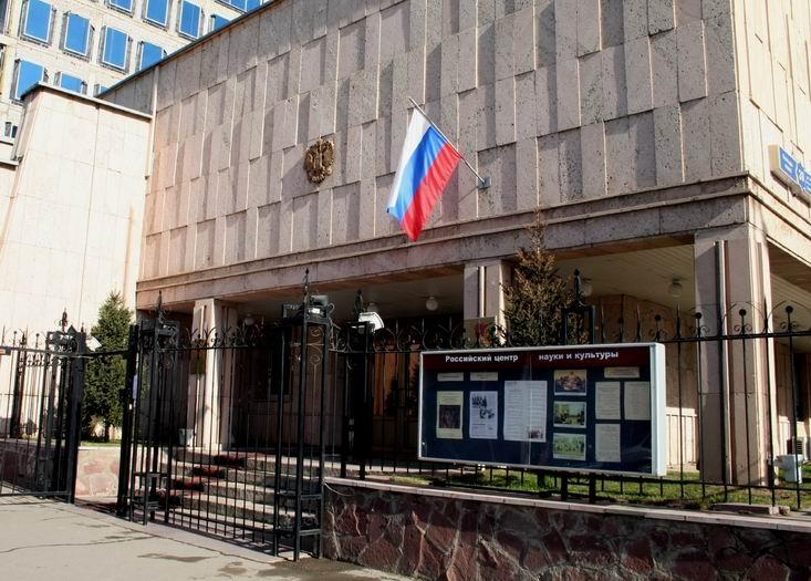 Российский центр науки и культуры в Казахстане