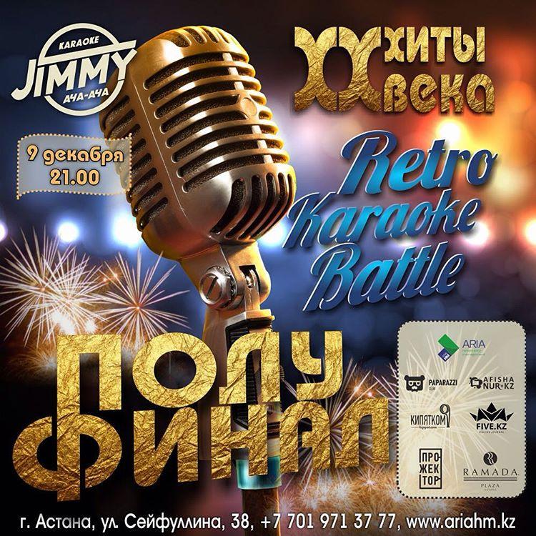 ПОЛУФИНАЛ Retro Karaoke Battle!