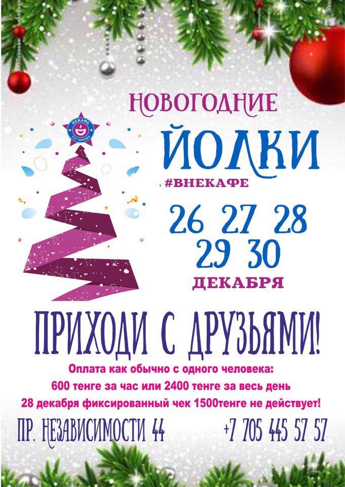Новогодние Йолки #внекафе 26,27,28,29,30 декабря