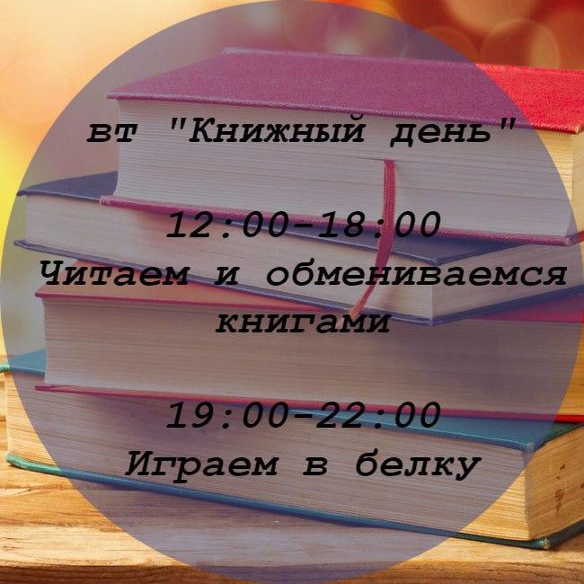 """""""Книжный день"""" в Некафе Астана"""