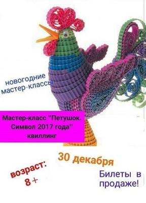 """Мастер-класс из квиллинга """"Петушок"""""""