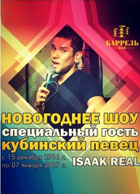 Isaak real в Баррель Бар
