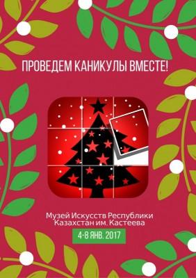 Новогодние каникулы для детей с Музеем Кастеева