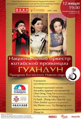 Концерт Национального оркестра китайской провинции Гуандун