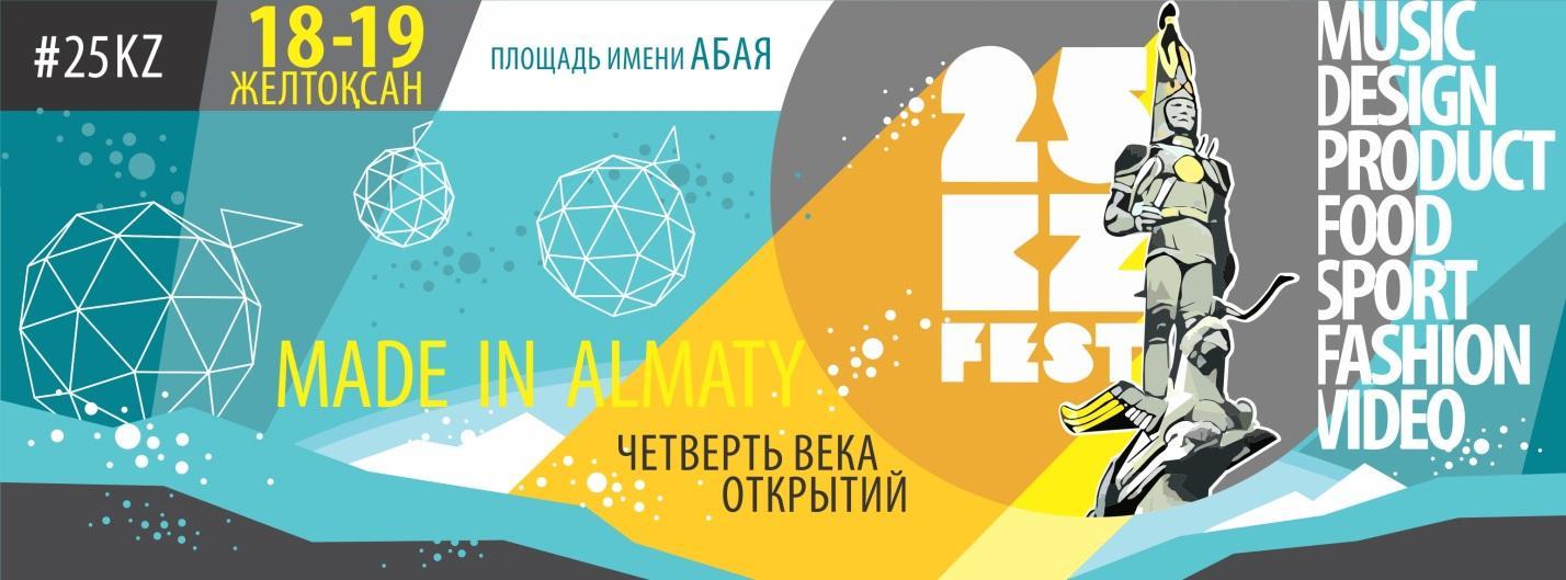 Фестиваль #25KZ