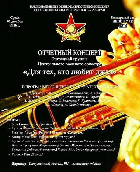 """Отчетный концерт Эстрадной группы Центрального военного оркестра """"Для тех кто любит джаз"""""""