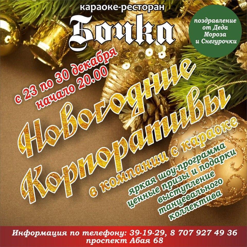 Новогодние корпоративы в Караоке Ресторан Бочка