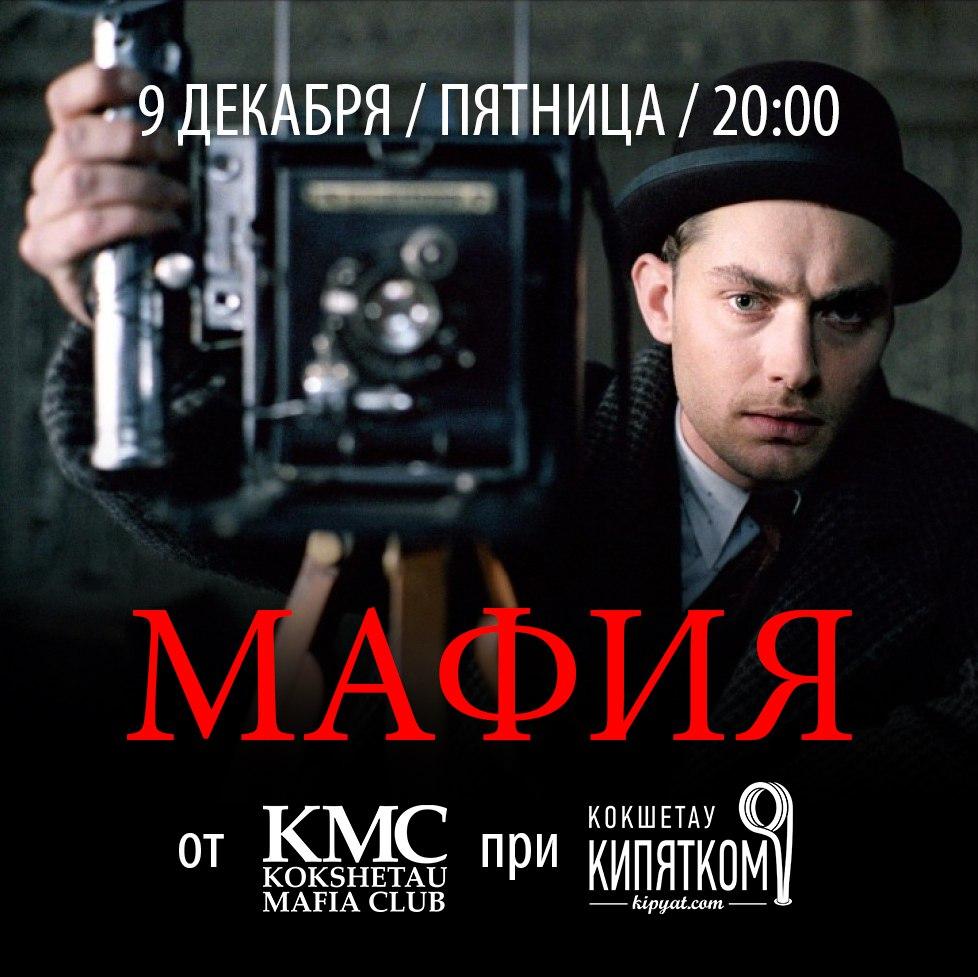 """""""МАФИЯ"""" в Некафе-Кокшетау"""