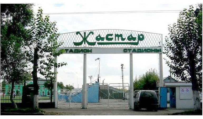 """Стадион """"Жастар"""""""