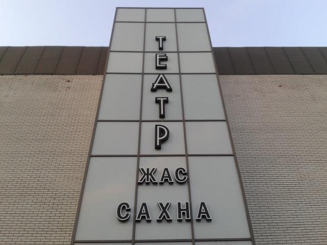 """Театр """"Жас сахна"""""""