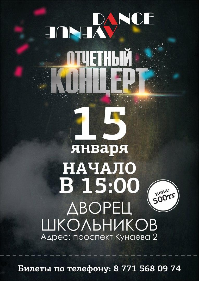 Отчетный концерт Dance Avenue