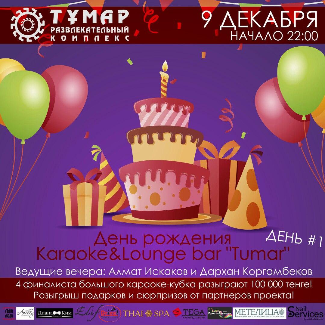 """День рождения Karaoke&Lounge bar """"Tumar"""""""