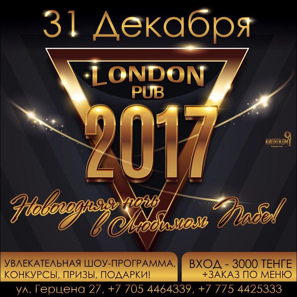 Новогодняя ночь в London Pub