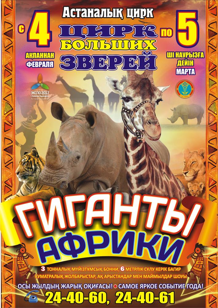 Цирк больших зверей: Гиганты Африки