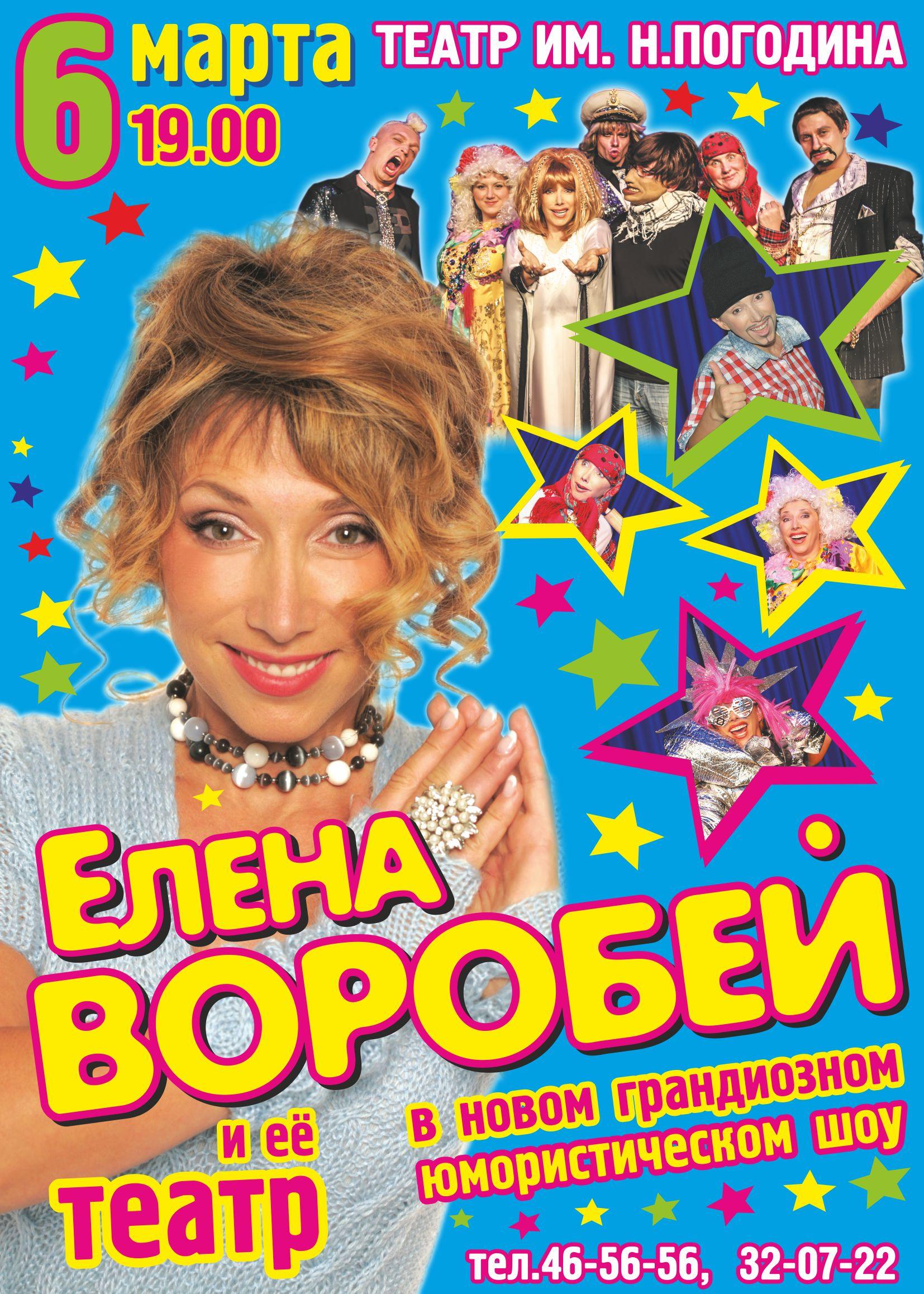 Елена Воробей в Петропавловске