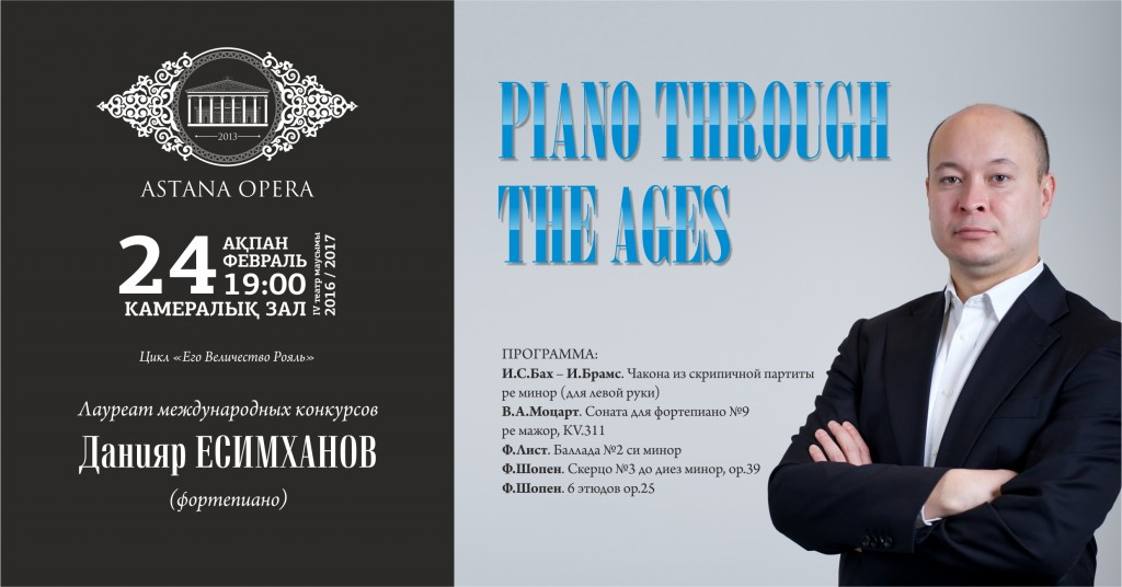 Piano Through the Ages