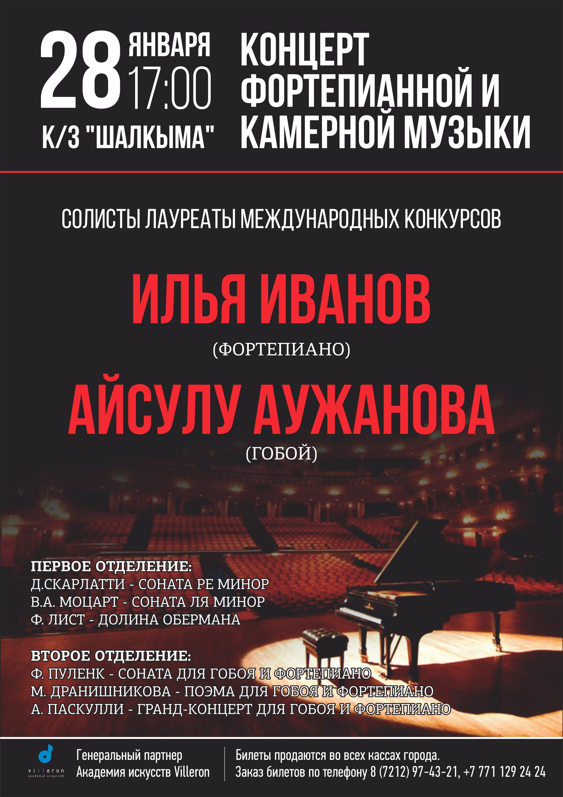 Концерт фортепианной и камерной музыки