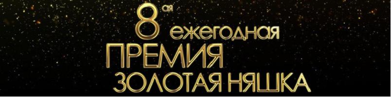 8-я ежегодная премия Золотая Няшка