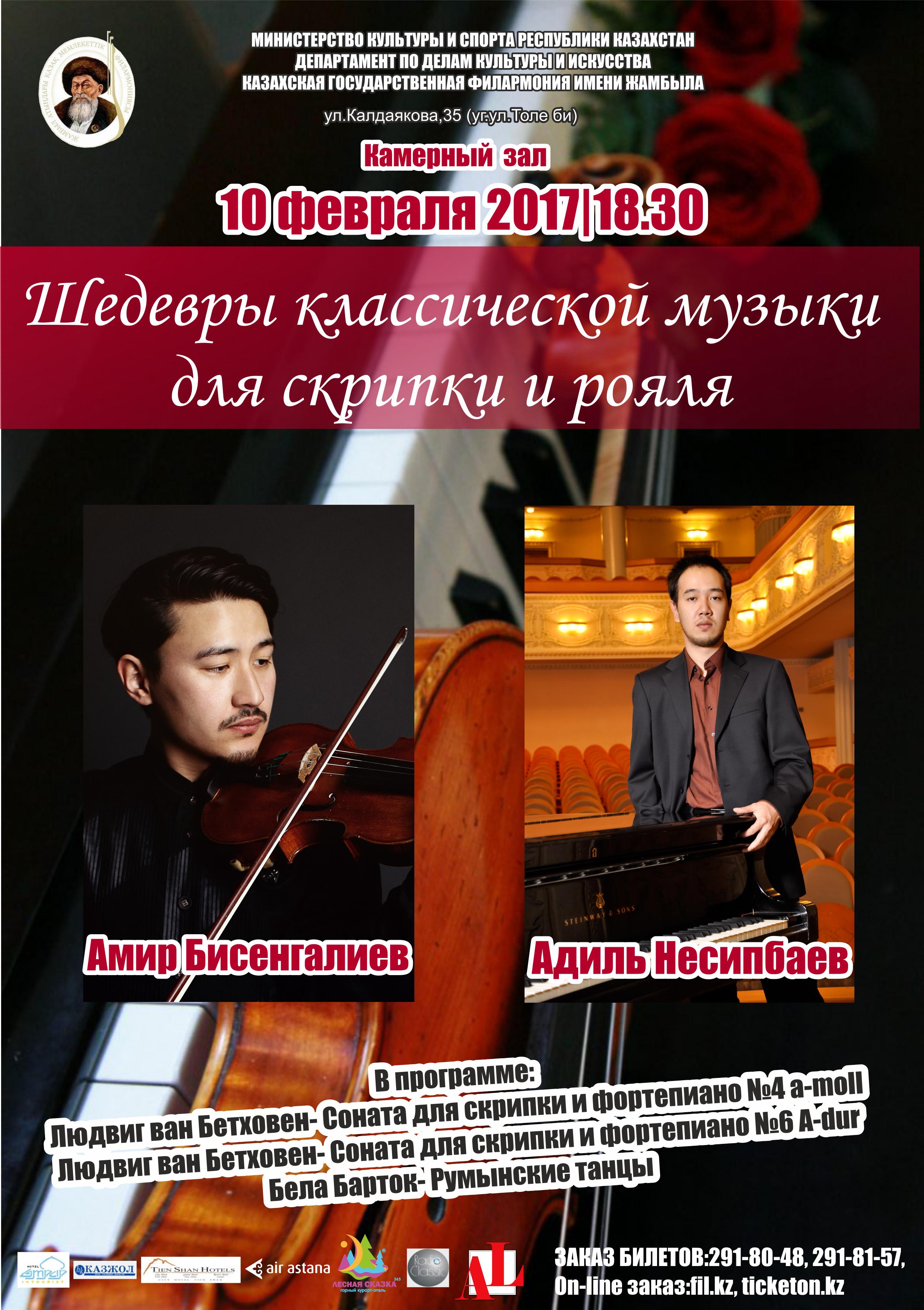 Шедевры классической музыки для скрипки и рояля