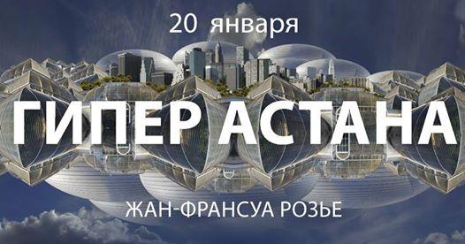 """Выставка """"Гипер Астана"""""""