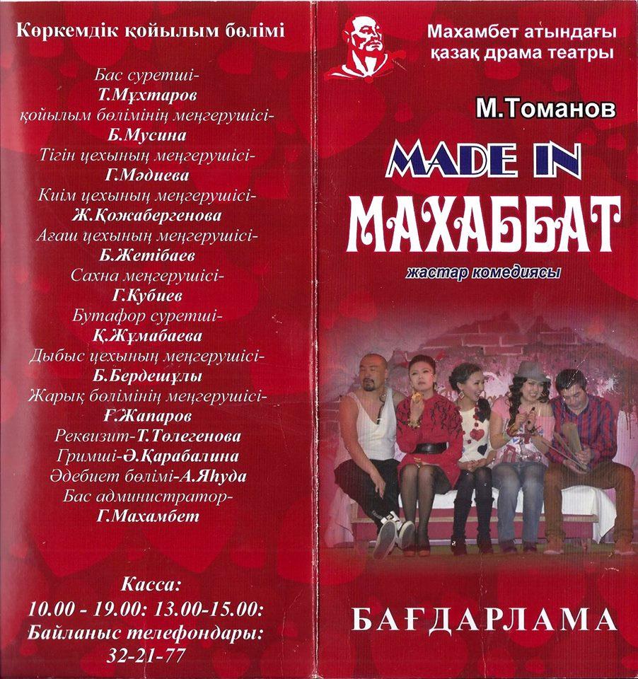 """Made in махаббат"", комедия"