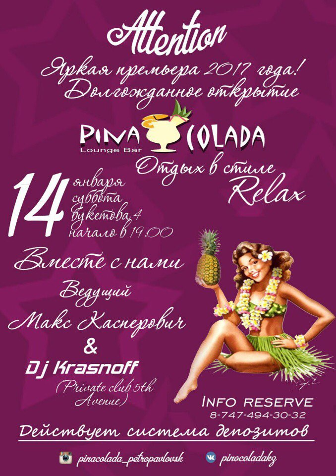 Lounge Bar ''Pina Colada'' в Петропавловске