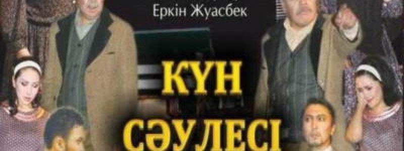 """""""Күн сәулесі түспеген"""""""