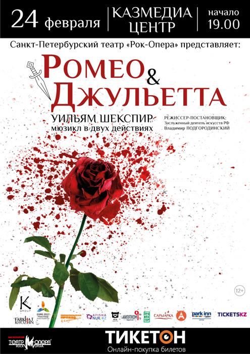 Ромео и Джульетта в Астане