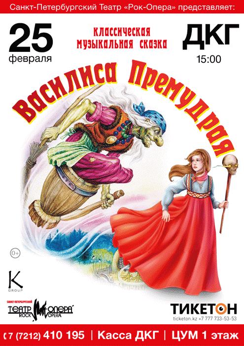 """Детский музыкальный спектакль """"Василиса Премудрая"""""""