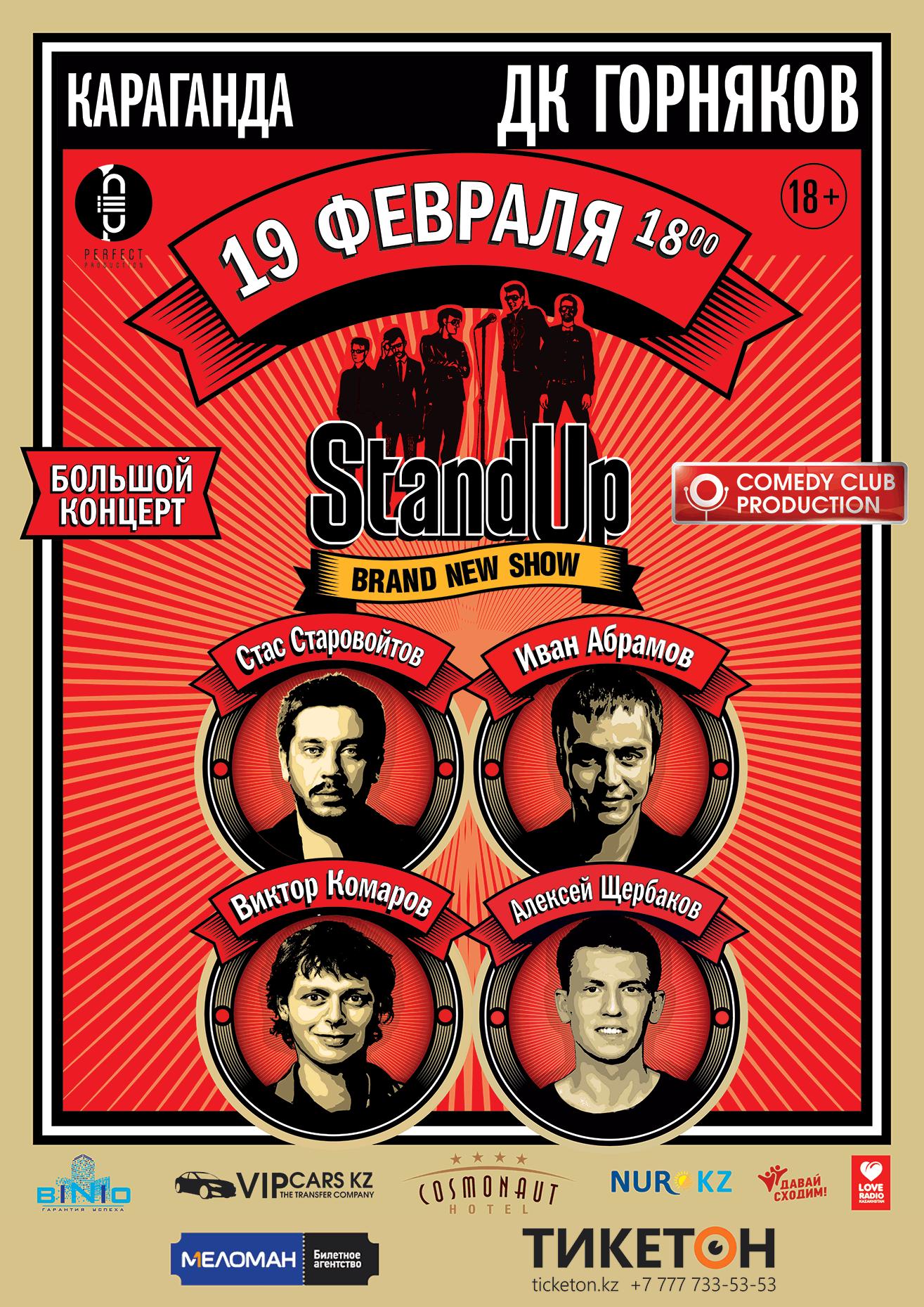 StandUp Show в Караганде