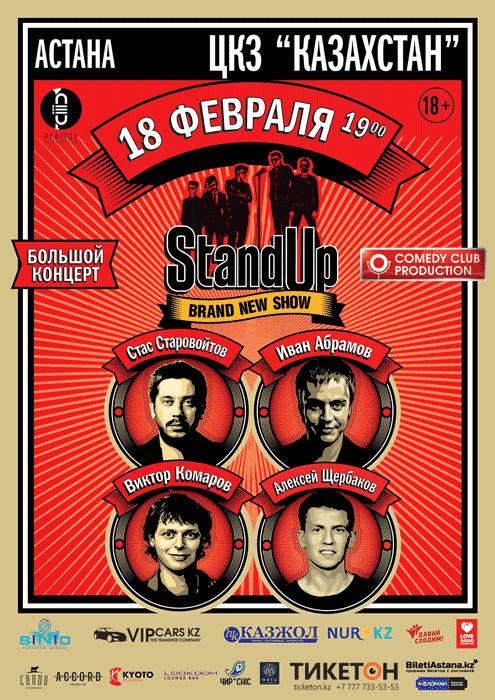 StandUp Show в Астане.