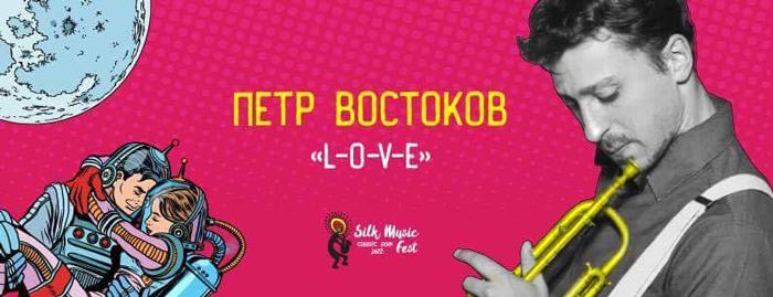 Концерт «L-O-V-E»