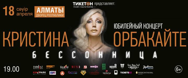 """Кристина Орбакайте. """"Бессонница"""" в Алматы"""