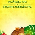 Как лечить львиный страх