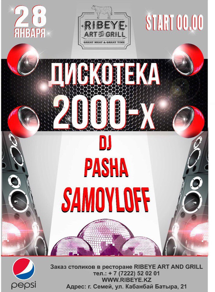 ДИСКОТЕКА 2000-Х