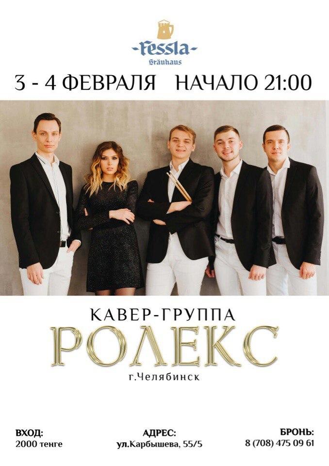 Кавер-группа Ролекс из Челябинска