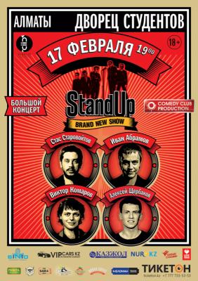 Большой концерт Stand Up Show