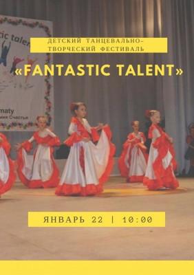Детский танцевально-творческий фестиваль «Fantastic talent»