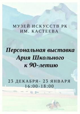 Персональная выставка Ария Школьного к 90-летию
