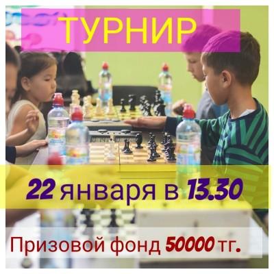 Детский городской турнир по шахматам