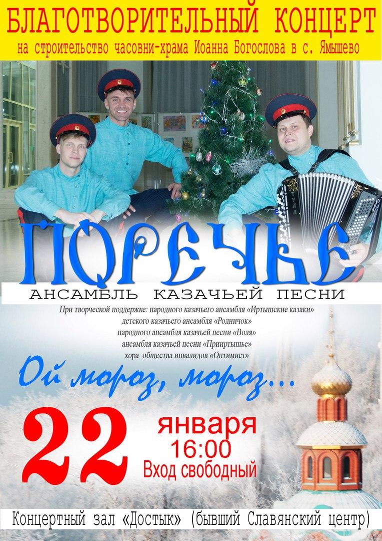Благотворительный концерт на строительство часовни-храма Иоанна Богослова